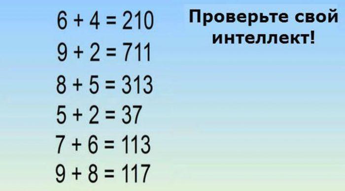 Если вы сможете решить эту загадку, ваш IQ – выше 150!!!