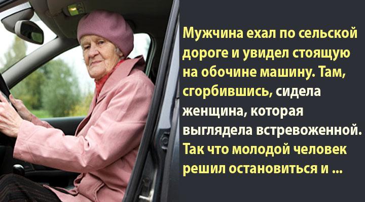 """Результат пошуку зображень за запитом """"Он помог пожилой женщине поменять колесо. И только вечером понял, что произошло на самом деле…"""""""