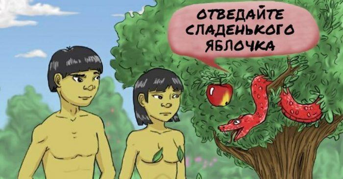 Самый неожиданный Женский анекдот про Адама и Еву