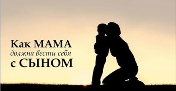 Как маме вырастить из мальчика настоящего мужчину?