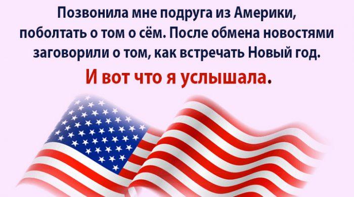 Как русские в США встречают НОВЫЙ ГОД!
