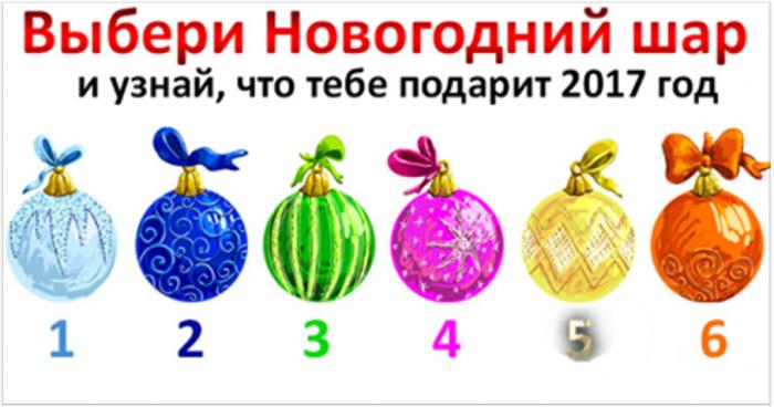 Выбери новогодний шар и узнай, что тебе подарит 2017 год