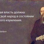 25 цитат Салтыкова-Щедрина о том, что ничего не меняется