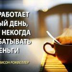20 вдохновляющих цитат, которые стоит перечитывать каждое утро!
