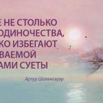 20 метких цитат от «философа пессимизма» Артура Шопенгауэра